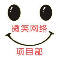 微笑网络项目部