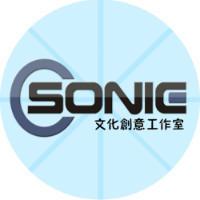 SONIC文化创意工作室