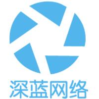 郑州深蓝网络