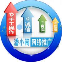 潘小闹❤网络营销推广