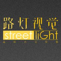 【StreetLight】路灯视觉