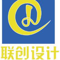 深圳联创设计工作室