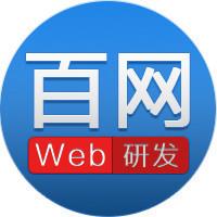 百网WEB研发