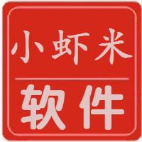 小虾米软件