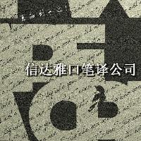 信达雅口笔译公司