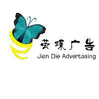 茧蝶科技广告有限公司