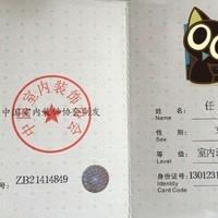 中国注册室内设计师