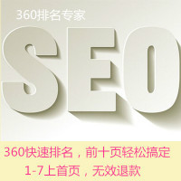 360排名优化