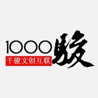 千骏网络旗舰店