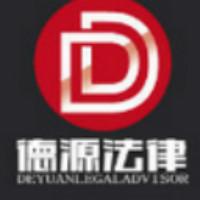德源律师顾问