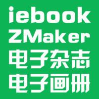 电子杂志画册Iebook设计