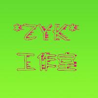 ZYK工作室