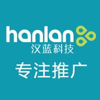 汉蓝网络科技旗舰店