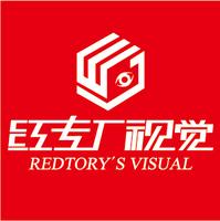 红专厂视觉文化