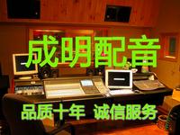 成明配音工作室