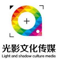 光影呈像文化传媒