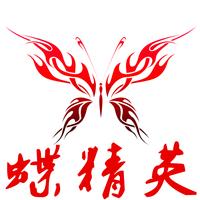 蝶精英设计团队