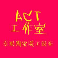 ACT设计