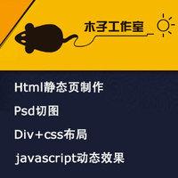 木子工作室html网页制作