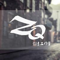 ZQ创意工作室