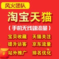 风火网络推广有限公司