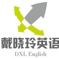 广州市戴晓玲英语教育