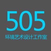 505环境艺术设计工作室