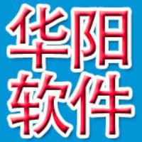 华阳软件店