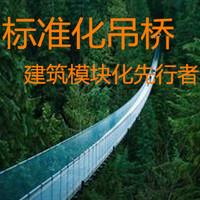 吊桥玻璃桥栈道