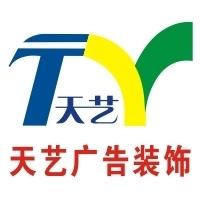清溪天艺广告装饰