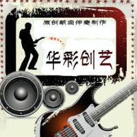 华彩创艺音乐工作室