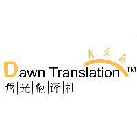 曙光翻译社