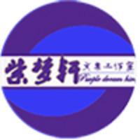 紫梦轩文案策划工作室