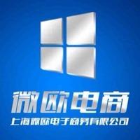 上海微欧电子商务有限公司