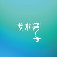浅水湾品牌设计