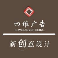 四维广告创意