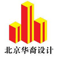 北京华裔设计一部