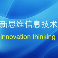 新思维信息技术