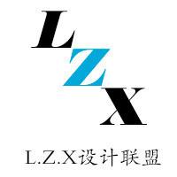 L.Z.X设计联盟