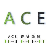 ACE设计联盟