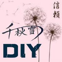 千秋雪DIY