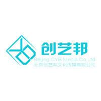 北京创艺邦文化传媒有限公司