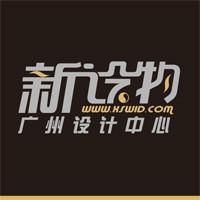 广州新设物设计