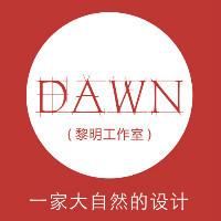 DAWN-黎明设计