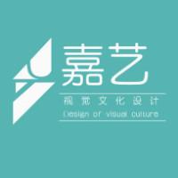 嘉艺视觉文化设计