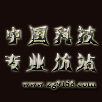 zg9158中国科技