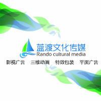 安徽蓝渡文化传媒有限公司