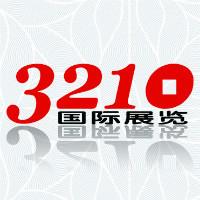 3210展览