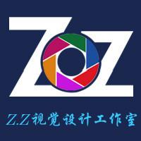 Z.Z视觉设计工作室