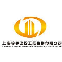 上海恰宇建设咨询有限公司